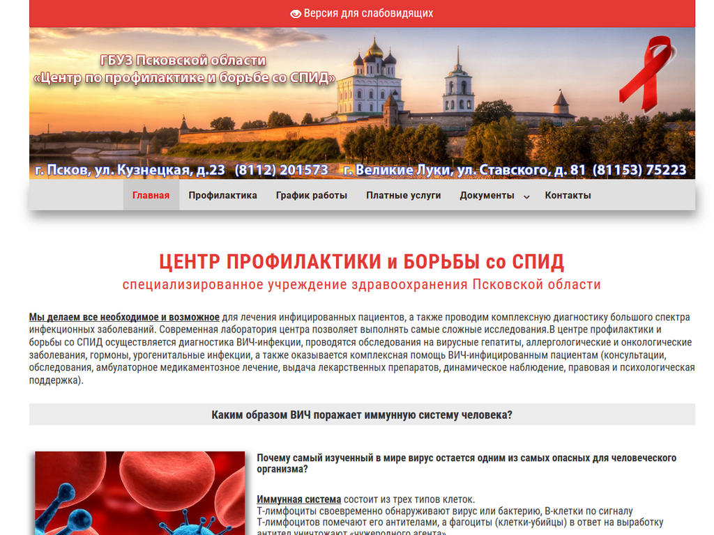 Сайт центра по борьбе со СПИД Псковской области www.pskovspid.ru