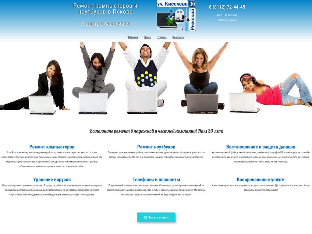Сайт сервисного центра по ремонту компьютероной техники www.pc60pro.ru
