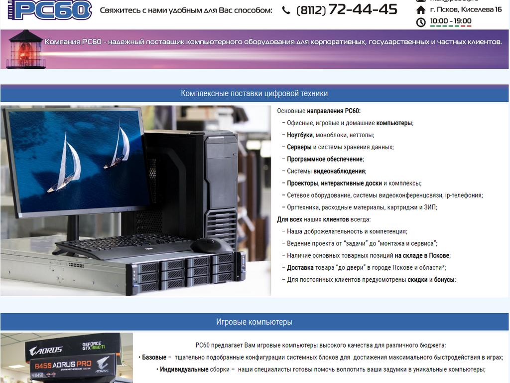 Сайт компьютерного магазина РС60